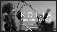 [特集]<br />KOKIAの新作『moment』の真実 〜ステージを使った公開レコーディングをレポート
