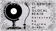 [特集]<br />『GLOCAL BEATS』刊行記念企画 CLASSICS of GLOCAL BEATS Selected by Hajime Oishi