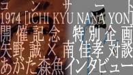 [特集]<br />コンサート<1974[ICHI KYU NANA YON]>開催記念 特別企画 矢野 誠×南 佳孝対談、あがた森魚インタビュー
