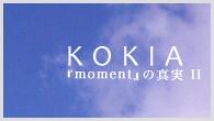 [特集]<br />KOKIA 新作『moment』の真実II KOKIAインタビュー
