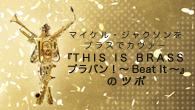 [特集]<br />マイケル・ジャクソンをブラスでカヴァー 『THIS IS BRASS ブラバン!〜Beat It〜』のツボ