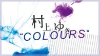 [特集]<br />村上ゆき ニュー・アルバム『Watercolours』発売記念 3週連続特集 COLOURS