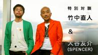 [特集]<br />特別対談:竹中直人×大谷友介(SPENCER)