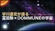 [特集]<br />宇川直宏が語る 冨田勲×DOMMUNEの宇宙