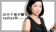 """[特集]<br />[特選ヘッドフォンガイド]山中千尋が聴くradiusW""""ドブルベ""""シリーズ"""