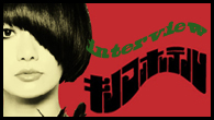 [特集]<br />独占! 女の60分──キノコホテル支配人・マリアンヌ東雲、映像作品『マリアンヌの秘宝』を大いに語る!
