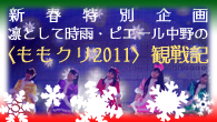 [特集]<br />新春特別企画:凛として時雨・ピエール中野の<ももクリ2011>観戦記