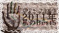 """[特集]<br />CDジャーナルWebスタッフが選ぶ""""2011年 私のBest5"""""""