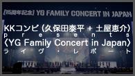 [特集]<br />KKコンビ(久保田泰平+土屋恵介)presents <YG Family Concert in Japan>ライヴ・レポート
