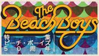[特集]<br />ビーチ・ボーイズ50周年! 現存のオリジナル・メンバーによる奇跡の新作『ゴッド・メイド・ザ・ラジオ〜神の創りしラジオ〜』」