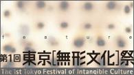 [特集]<br />【東京[無形文化]祭】貴重な公演が目白押し! 国内外の伝統音楽・民族音楽が東京へ