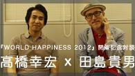 [特集]<br />『WORLD HAPPINESS 2012』開催記念対談 高橋幸宏×田島貴男