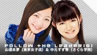 """[特集]<br />「Follow the Leader(s)」〜注目のアイドル・グループのリーダーに訊く""""リーダー論""""〜"""