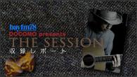[特集]<br />bayfm『DOCOMO presents THE SESSION』収録レポート / 斎藤 誠 x 根本 要(STARDUST REVUE)
