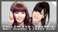 """[特集]<br />「Follow the Leader(s)」〜注目のアイドル・グループのリーダーに訊く""""リーダー論""""〜【後編】"""