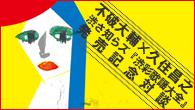 [特集]<br />不破大輔×久住昌之 渋さ知らズ『渋彩歌謡大全』発売記念対談