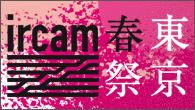 [特集]<br />【ircam×東京春祭】フランス発、最先端の音響実験空間を体験せよ!