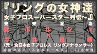 [特集]<br />『リングの女神達〜女子プロスーパースター列伝〜』発売記念 掟ポルシェ×今井良晴(元・全日本女子プロレス リングアナウンサー)