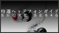 [特集]<br />[特選ヘッドフォンガイド]音のチューニングも楽しめる4ドライバー搭載フラッグシップ——SHURE SE846
