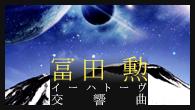 [特集]<br />待望の再演ツアーがスタート!冨田勲「イーハトーヴ交響曲」解題