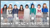 [特集]<br />【特別鼎談】From大阪、斬新なサウンドで話題を集める新世代のアイドル3組が集合! Especia×いずこねこ×クルミクロニクル