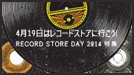 """[特集]<br />【RECORD STORE DAY 2014】レコードショップには思いもよらない""""エラー""""がある——松田""""chabe""""岳二インタビュー"""