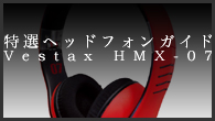 [特集]<br />[特選ヘッドフォンガイド]どんなジャンルの音楽もナチュラルなサウンドで楽しめる——Vestax HMX-07