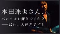 [特集]<br />本田珠也さん、パンクはお好きですか?——はい、大好きです!