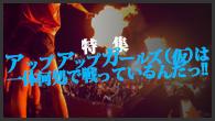 [特集]<br />特集:アップアップガールズ(仮)は一体何処で戦っているんだっ!!