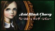 [�ý�]���������������Ѥ�����ޤǰʾ�����٤�ɽ�����줿���º��Acid Black Cherry��L�ݥ���ݡ٥����ӥ塼