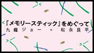 [特集]<br />九龍ジョー x 松永良平 『メモリースティック』をめぐって