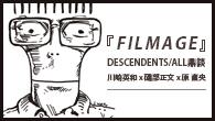 [特集]<br />『FILMAGE』DESCENDENTS / ALL鼎談 川崎英和 x 磯部正文 x 原 直央