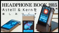 [特集]<br />Astell & Kernを楽しみつくす——AKシリーズの魅力を引き出す7つワザ vol.1