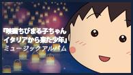 [特集] 大原櫻子、ウルフルズら参加、『映画ちびまる子ちゃん イタリアから来た少年』のミュージックアルバムが登場