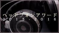 [�ý�]��CD���㡼�ʥ� ��å��֥إåɥե���֥å�2016�פ����֡��إåɥե���� 2015-2016