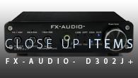 [特集] [クローズアップアイテム]デスクトップに最適のコンパクト&ハイコストパフォーマンスなアンプ——FX-AUDIO- D302J+