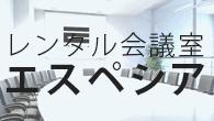 [特集] レンタル会議室エスペシア——Especiaと一緒に聴きたい5枚