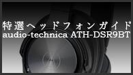 [特集] [特選ヘッドフォンガイド]ワイヤレスでフルデジタル再生を実現——audio-technica ATH-DSR9BT