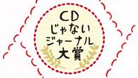 [特集]<br />CDじゃないジャーナル大賞 2016