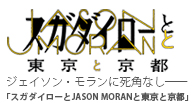 [特集]<br />ジェイソン・モランに死角なし——「スガダイローとJASON MORANと東京と京都」