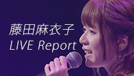 [特集]<br />[LIVE Report] 愛され続けるシンガー・ソングライター藤田麻衣子のオール『緋色の欠片』曲によるスペシャル・ライヴ!