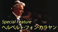 """[特集]<br />ヘルベルト・フォン・カラヤン生誕110年記念! 数々の名盤が""""理想の音""""に迫る高音質で登場"""
