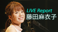 [特集]<br />[LIVE Report] まっすぐな気持ちを届けてくれる藤田麻衣子の歌