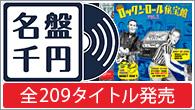 [特集]<br />全209タイトル発売「ULTRA-VYBE presents 名盤1000円シリーズ」
