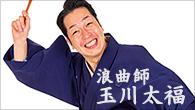 [特集] 〽玉川太福のまるごとぉぉぉぉぉ『浪曲師 玉川太福読本』