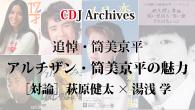 [特集] アルチザン・筒美京平の魅力 [対論]萩原健太×湯浅 学