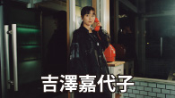 [特集] 吉澤嘉代子、デビューから5年の集大成『新・魔女図鑑』