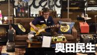 [特集] Sony Park展「音楽は旅だ」「カンタビレIN THE PARK」レポート 奥田民生