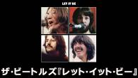 [特集] ザ・ビートルズ『レット・イット・ビー』 ビートルズ最後のアルバムを貴重音源満載のスペシャル・エディションで味わいつくす