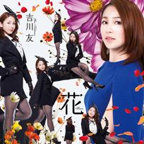 吉川 友『花』初回生産限定盤B